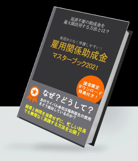 雇用関係助成金マスターブック2021表紙